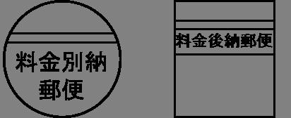 郵便番号枠や料金別納(丸型、四角)、料金後納( …