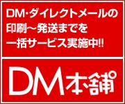 ダイレクトメール・DMを送るなら、印刷から発送までお任せ!DM本舗
